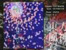 東方風神録 体験版 Lunatic魔理沙