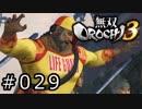 無双OROCHI3 Part.029「腕輪持つ者」