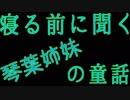 琴葉姉妹の童話 第43夜 活気溢れる新天地 葵編