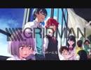 【グリッドマン】夢のヒーロー (2010年代アニソン風アレンジ)【巡音ルカ】