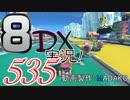 初日から始める!日刊マリオカート8DX実況プレイ535日目