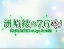 【会員向け高画質】「洲崎綾の7.6」第54回おまけ