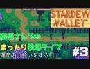【三人実況】脱兎さん'sの牧場暮らし三日目【Stardew Valley】