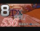 初日から始める!日刊マリオカート8DX実況プレイ536日目