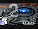 【Destiny2 PS4】ガーディアンざらめちゃん#19【CeVIO実況】