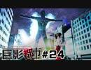 【巨影都市】巨影から逃げつつヒロインとイチャイチャする!#24【実況】