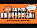 【ちいさくてもとべる!!】マメマリオブラザーズWii part8【実況】
