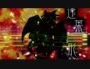 【東方自作アレンジ】リーインカーネイション ~ 蓬莱人形【単品アレンジ】