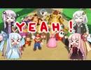 【スーパーマリオパーティー】全力!ボイロパーティー!part1【VOICEROID4人実況】