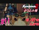ゼノ好きによるゼノブレイド2初見でやり込み極プレイpart11【実況】