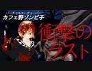第33位:【館編】ゾンビ子と血の涙【ラストエピソード】