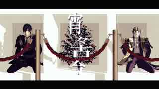 【MMD刀剣乱舞】宵々古今【長谷部・燭台切