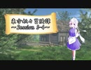 【東方卓遊戯】東方妖々冒険譚【SW2.5】Session 5-4