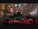 【BO4マルチ】報復おじさんと日焼け止めおじさん:2【声真似実況】