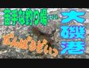 第46位:釣り動画ロマンを求めて 196釣目(大磯港)