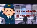 第48位:【クトゥルフ神話TRPG】CALLING part9【実卓リプレイ】 thumbnail