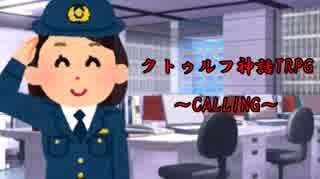 【クトゥルフ神話TRPG】CALLING part9【実卓リプレイ】