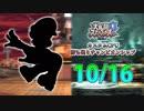 【実況】スマブラWiiU カスタムCPU勝ち残りチャンピオンシップ 【10月16日戦】