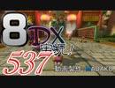 初日から始める!日刊マリオカート8DX実況プレイ537日目