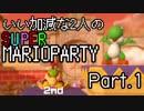 【ゲーム実況】いい加減な2人のスーパーマリオパーティ【Part1】