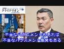 ~週刊ラジオ『表現者』~ 藤井聡 あるがまま日本・京都 20181015