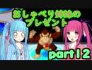 【マリオパーティ4】おしゃべり姉妹のプレゼント part12【琴葉姉妹】