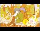 【作業用】オレのお気に入りボカロ・UTAU曲【その181】