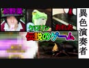 異色演奏者3人で伝説のゲームを実況するpart1
