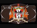 【SW2.0】東方剣遊記18-4