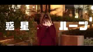 【華夢姫】惑星ループ【踊ってみた】 thumbnail