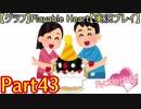 【グラフ】Flayable Heart【実況プレイ】 Part43