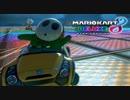 【マリオカート8DX】 vs #48 ヘイホースーパースターローラー【実況】