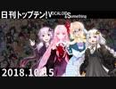 日刊トップテン!VOCALOID&something【日刊ぼかさん2018.10.15】
