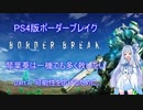 【BBPS4】琴葉葵は一機でも多く救いたい part 7【琴葉葵】