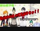 第35位:緑仙選手権 地獄の山手線ゲーム thumbnail