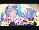 【ニコカラ】愛言葉Ⅲ +3【Off Vocal】