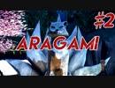 【実況】荒神 ♯2【Aragami】