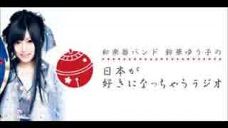 和楽器バンド 鈴華ゆう子の 日本が好きになっちゃうラジオ 第2回 ゲスト:いぶくろ聖志