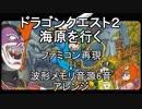 【ドラゴンクエスト2】~海原を行く~ ファミコン音源再現→PCエンジン音源