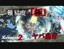 【実況】ゼノブレイドマニアがゼノブレイド2を初見実況する Part96