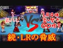 (KOF um ol ♯231) 最強ハーレム育成計画