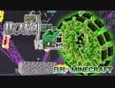 【日刊Minecraft】最強の抜刀VS最凶の匠は誰か!?絶望的センス4人衆がカオス実況!#35【抜刀剣MOD&匠craft】