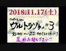 ウルトラソゥッ!3開催直前動画 第一弾!