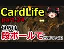 【CardLife】ザ・ゆっくり段ボール生活part.24