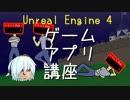 【ゆっくり解説】ゲームアプリ開発講座【UE4】(part7前編)