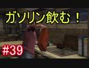 #39【GTA5】グラセフ5ストーリー実況 ガソリン飲む!?