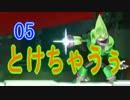 【ロックマン11】恐怖のアシッドサイエンティスト:05