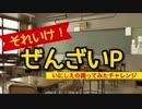第46位:【ツンデレ後輩】突発的に男女踊ってみた【それいけ!ぜんざいP】 thumbnail
