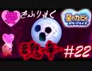 【実況】愛をふりまくスターアライズをツッコミ多めの実況プレイpart22