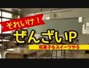 【ツンデレ後輩】レッツ・ラ・クッキン☆ショータイム踊ってみた【それいけ!ぜんざいP】